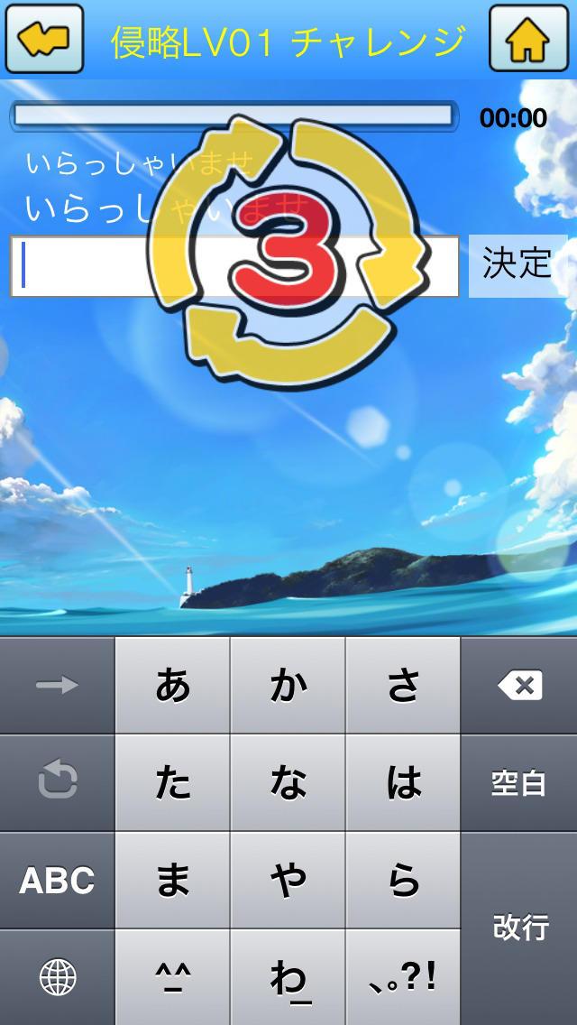 イカ娘タイピングのスクリーンショット_3