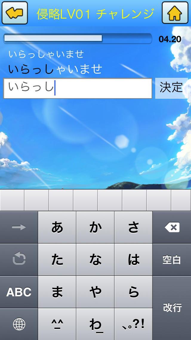 イカ娘タイピングのスクリーンショット_4