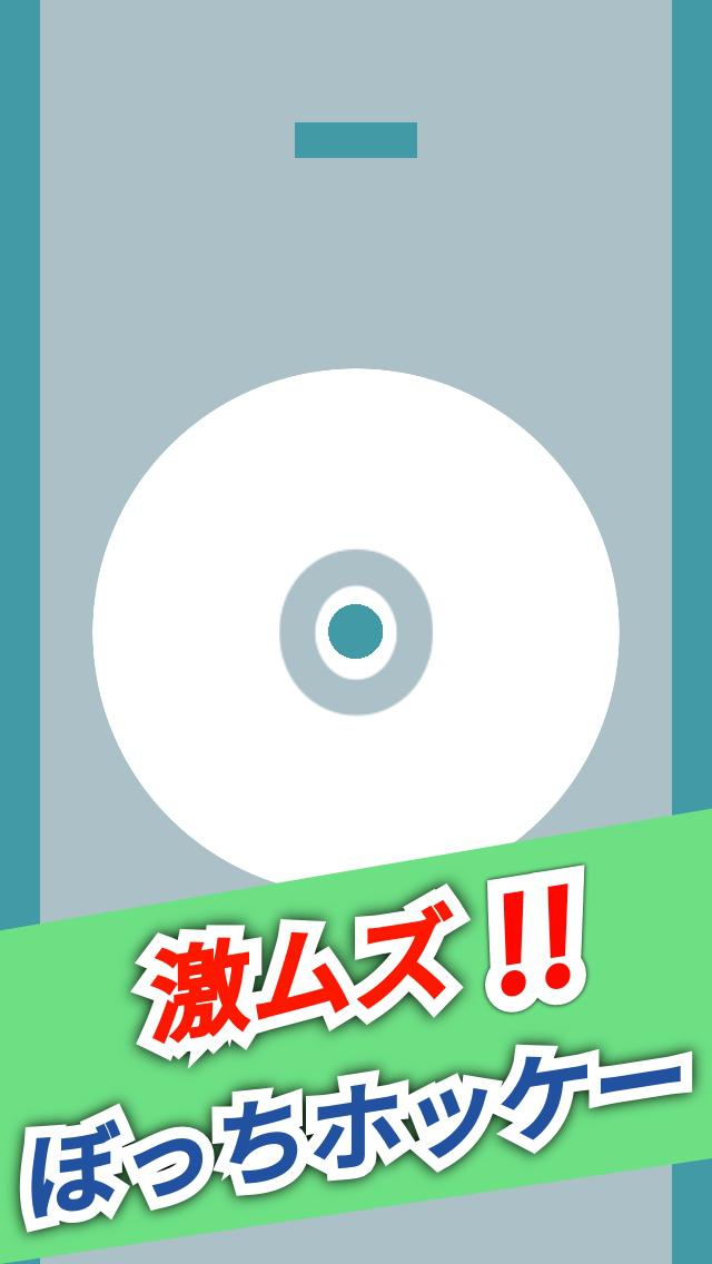 激ムズ!ぼっちホッケーのスクリーンショット_1