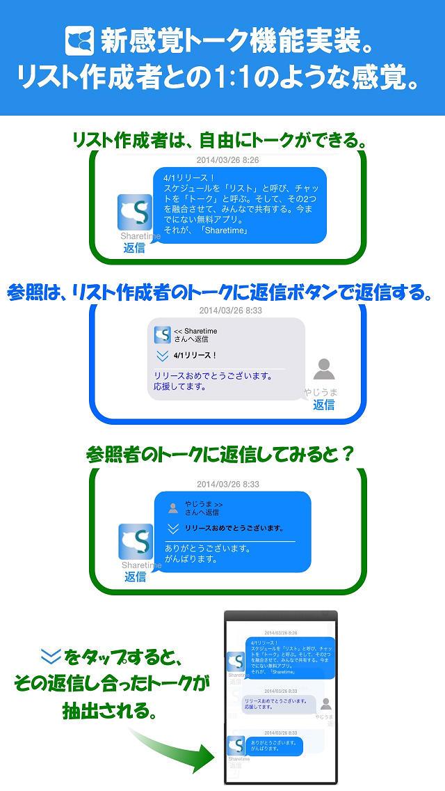 Sharetimeのスクリーンショット_5