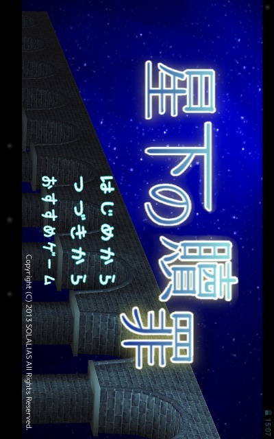 星下の贖罪のスクリーンショット_1