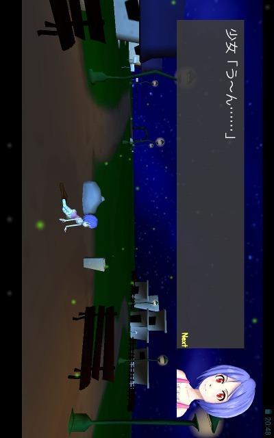 星下の贖罪のスクリーンショット_2