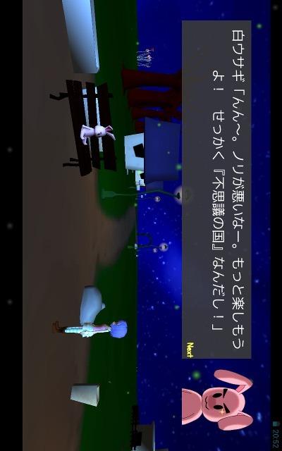 星下の贖罪のスクリーンショット_4