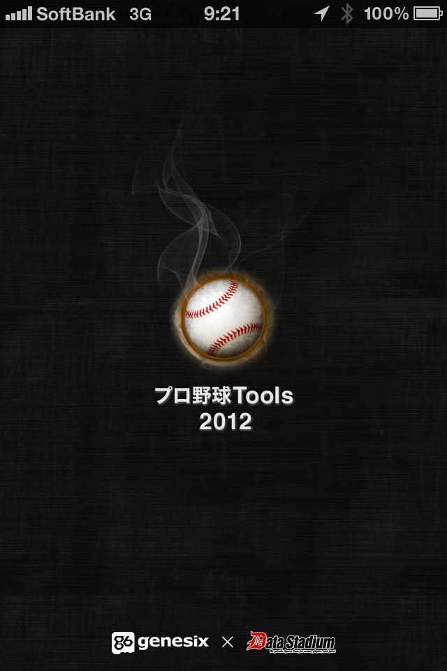 速報!プロ野球2012のスクリーンショット_1