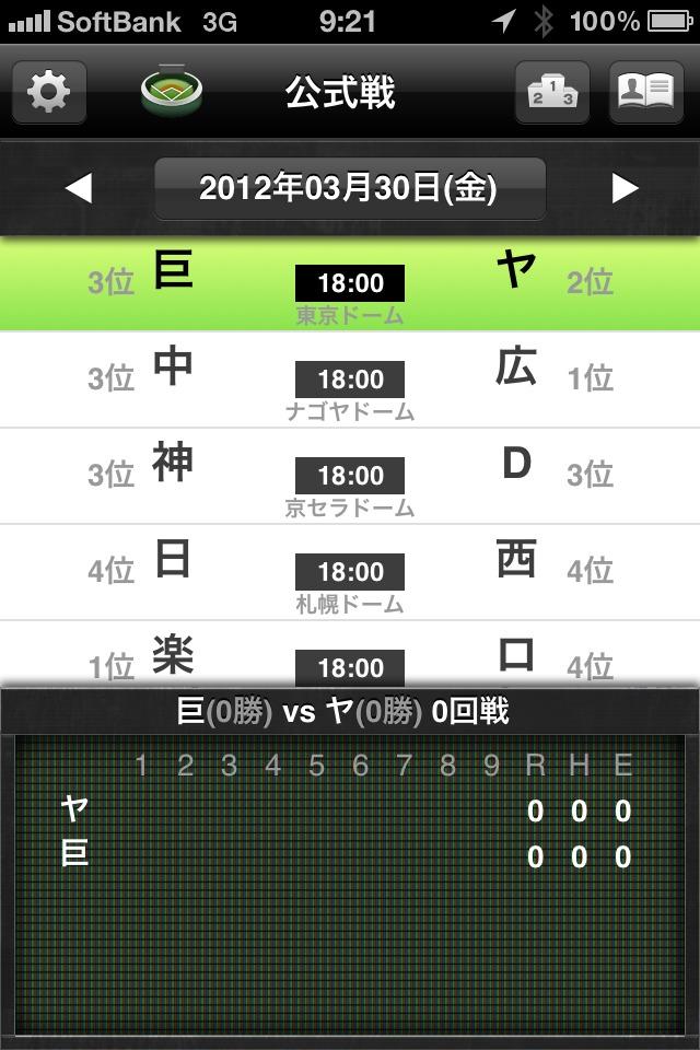 速報!プロ野球2012のスクリーンショット_2