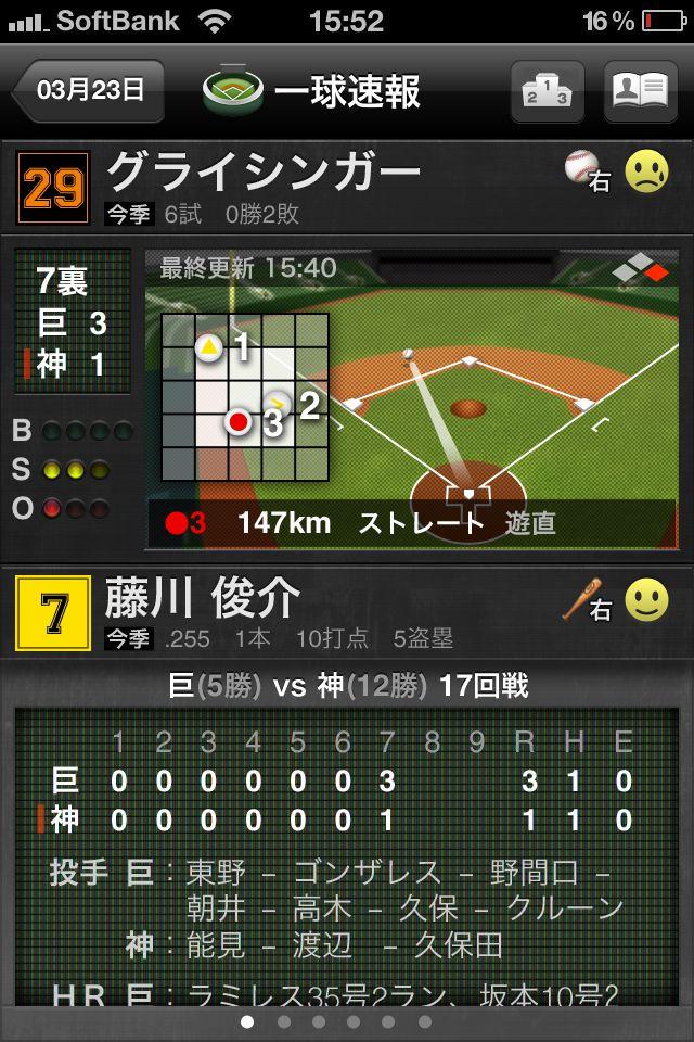 速報!プロ野球2012のスクリーンショット_3
