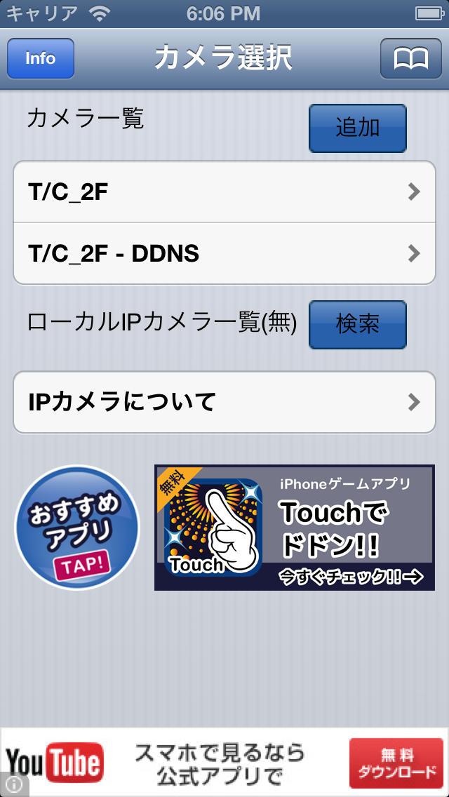 IP Cameraのスクリーンショット_3