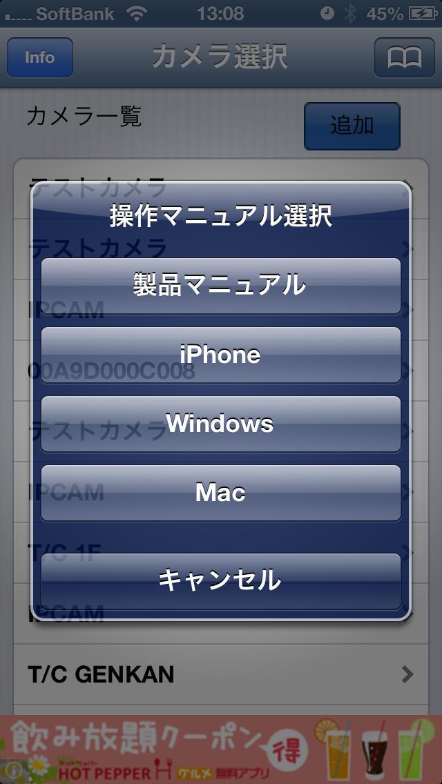 IP Cameraのスクリーンショット_4