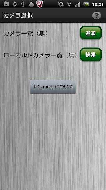 IP Cameraのスクリーンショット_1