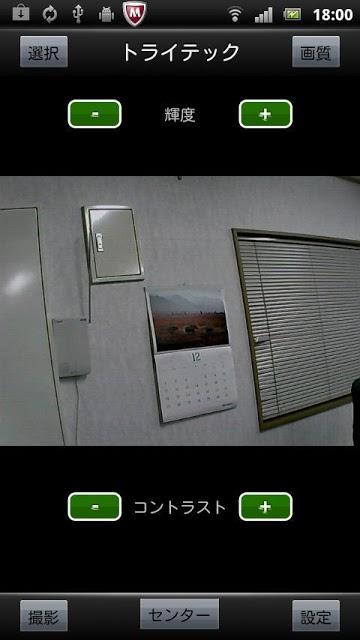 IP Cameraのスクリーンショット_2