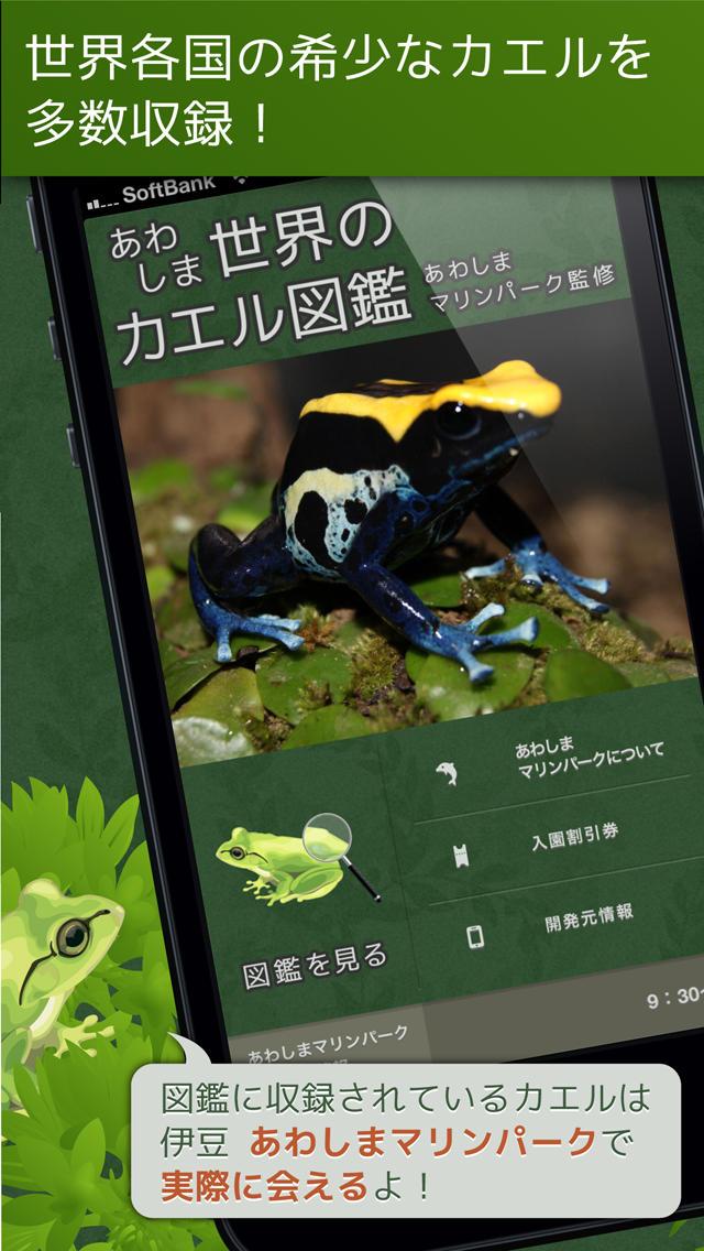 あわしま世界のカエル図鑑FREEのスクリーンショット_1