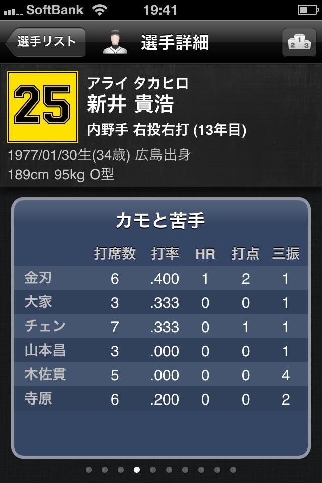 速報!プロ野球2012のスクリーンショット_5