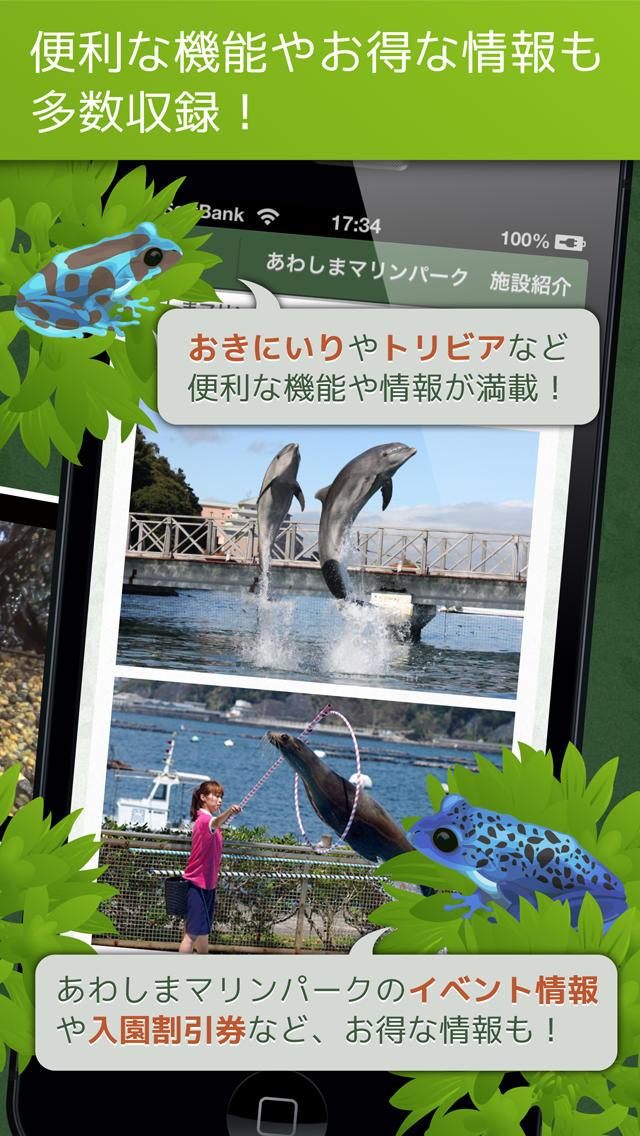 あわしま世界のカエル図鑑FREEのスクリーンショット_5