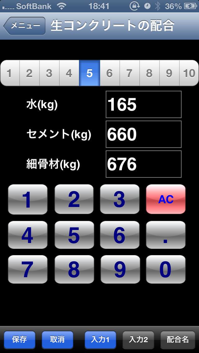 単位水量推定アプリのスクリーンショット_2