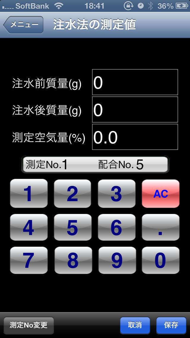 単位水量推定アプリのスクリーンショット_3