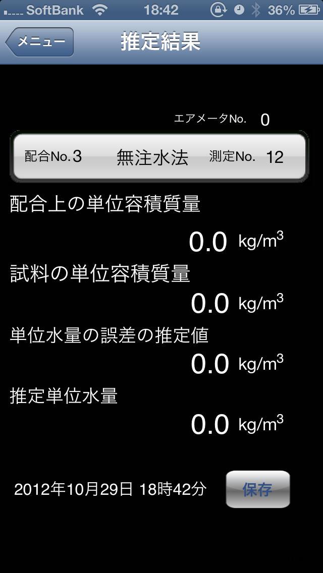 単位水量推定アプリのスクリーンショット_4