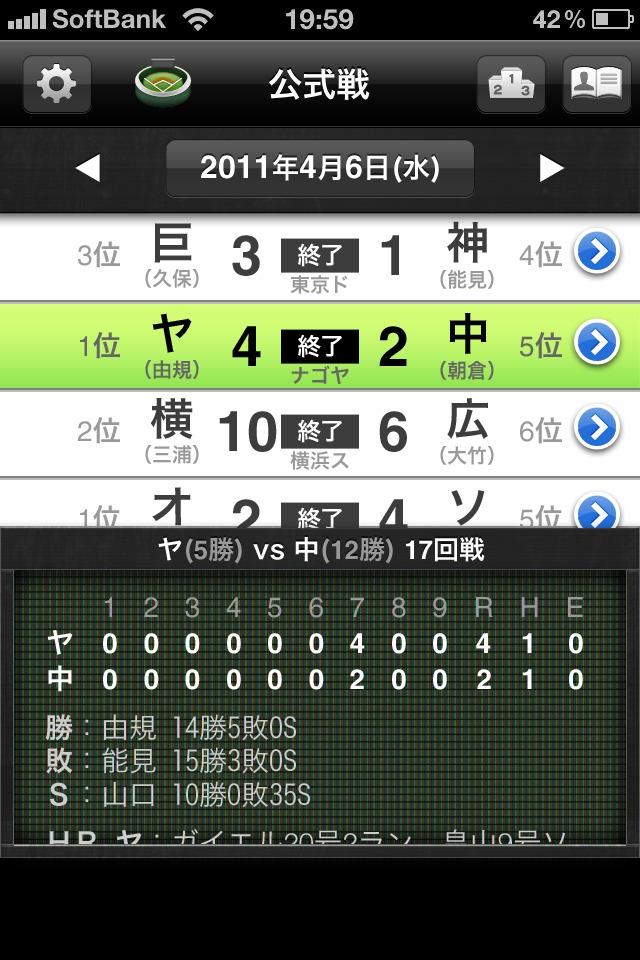 プロ野球Tools 2011のスクリーンショット_2