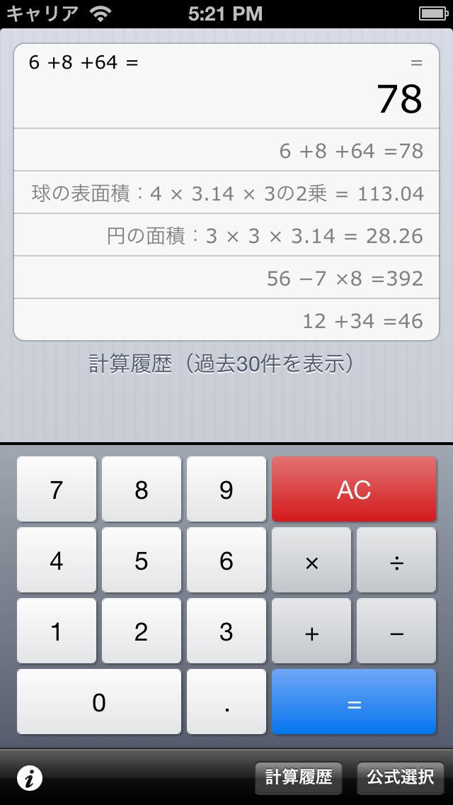 算数の公式電卓+のスクリーンショット_1