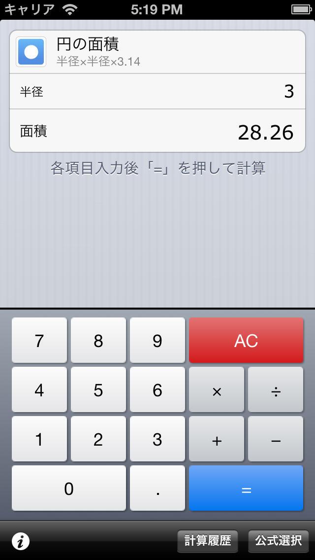 算数の公式電卓+のスクリーンショット_3
