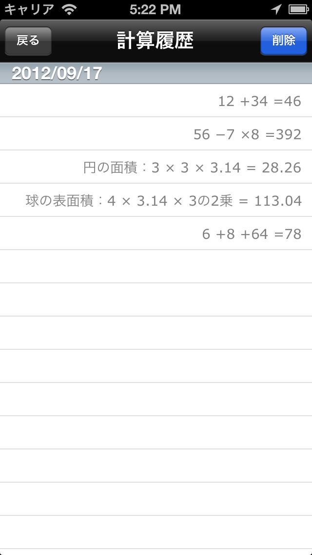 算数の公式電卓+のスクリーンショット_4