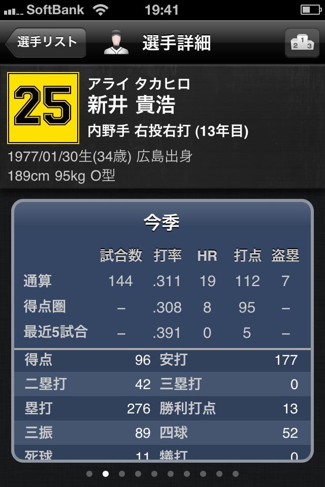 プロ野球Tools 2011のスクリーンショット_3