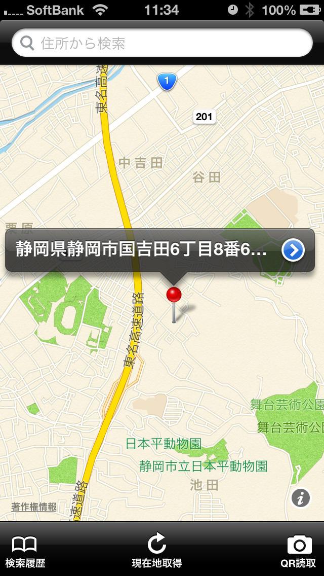 QRロケーション - 待ち合わせ場所・目的地を共有、いまここにいることを知らせるQRアプリのスクリーンショット_1