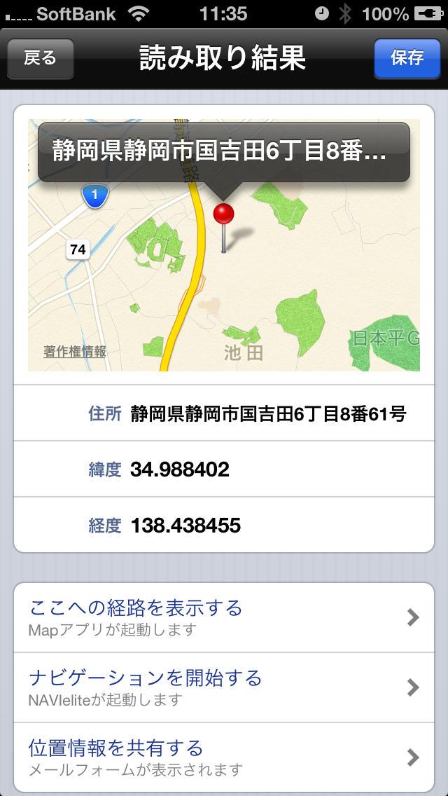 QRロケーション - 待ち合わせ場所・目的地を共有、いまここにいることを知らせるQRアプリのスクリーンショット_3