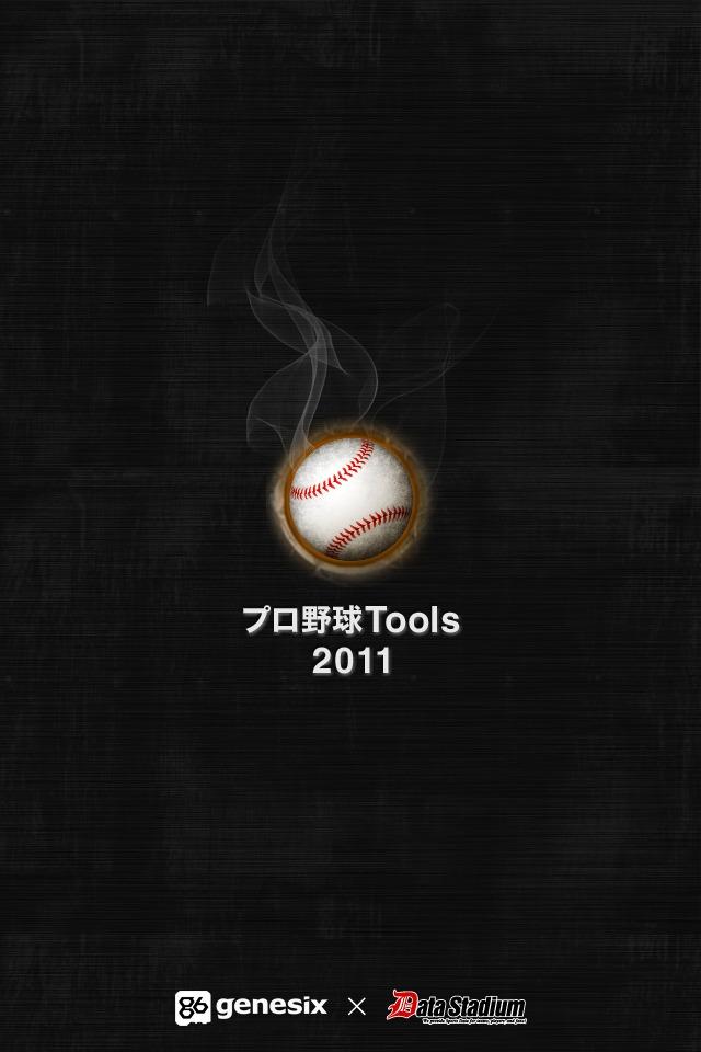 プロ野球Tools 2011のスクリーンショット_5