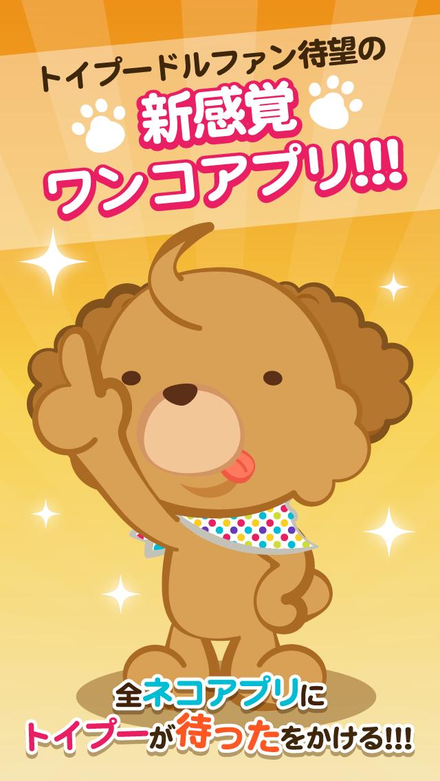 反逆のカリスマ犬〜トイプードル編〜のスクリーンショット_1