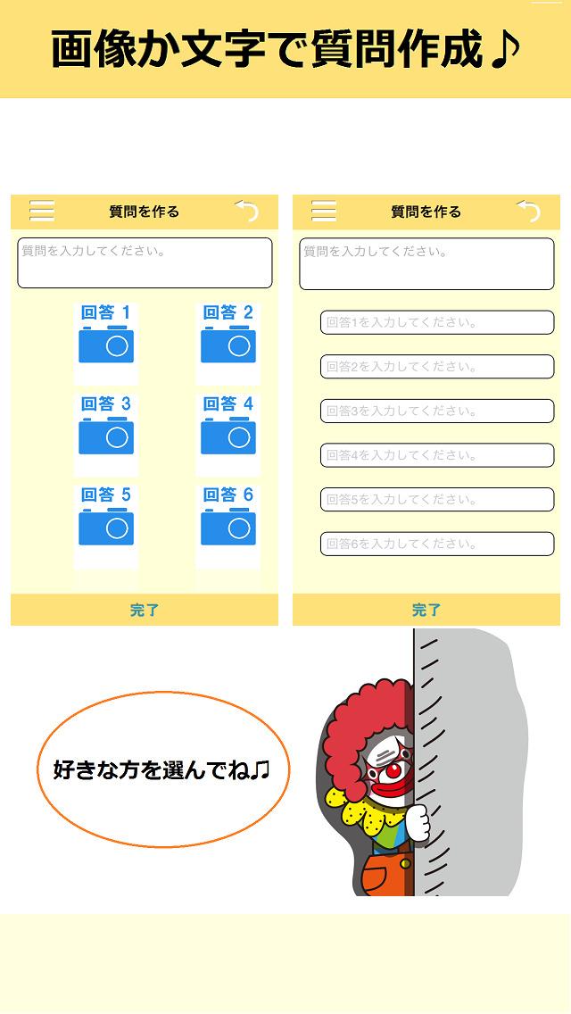 ChoiceOneのスクリーンショット_3