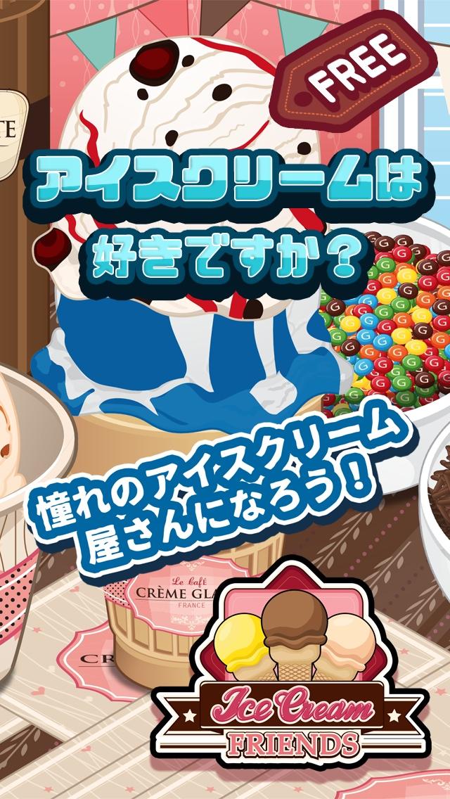 アイスクリームフレンズ|憧れのアイスクリーム屋さんになろう!のスクリーンショット_1