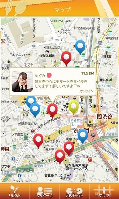 出会い・恋人・友達-ペコりんくのスクリーンショット_1