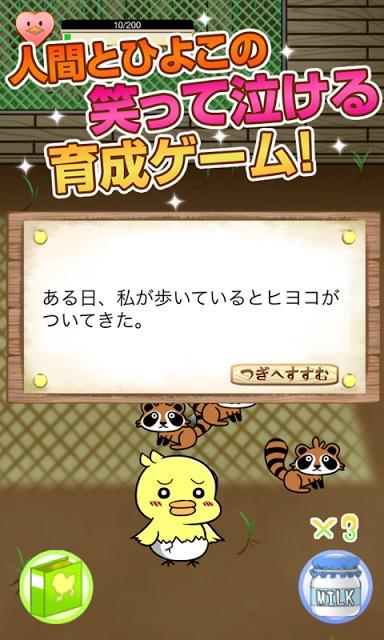 ぴよパラ~私とひよこのある愛の形【育成ゲーム】のスクリーンショット_3