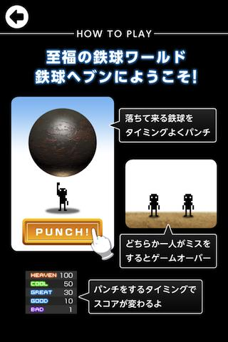 鉄球ヘブンのスクリーンショット_5