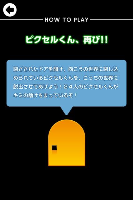脱出ゲーム ピクセルルーム2のスクリーンショット_5
