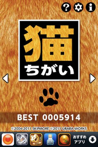 猫ちがいのスクリーンショット_1