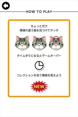 猫ちがいのスクリーンショット_5