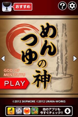 めんつゆの神のスクリーンショット_1