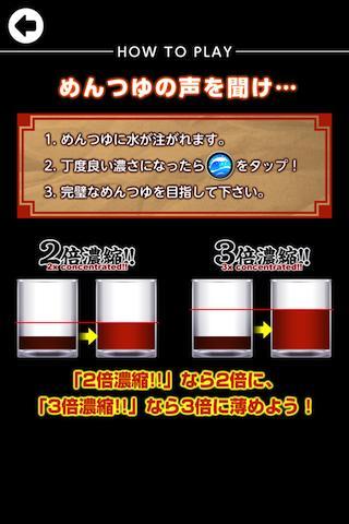 めんつゆの神のスクリーンショット_5