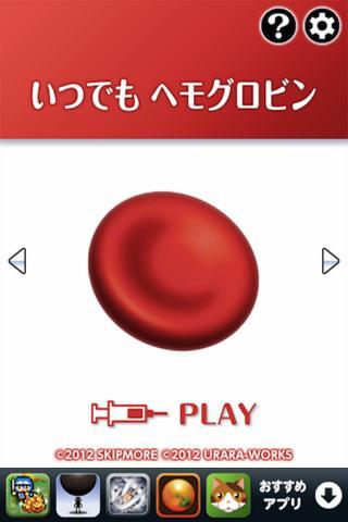いつでもヘモグロビンのスクリーンショット_1