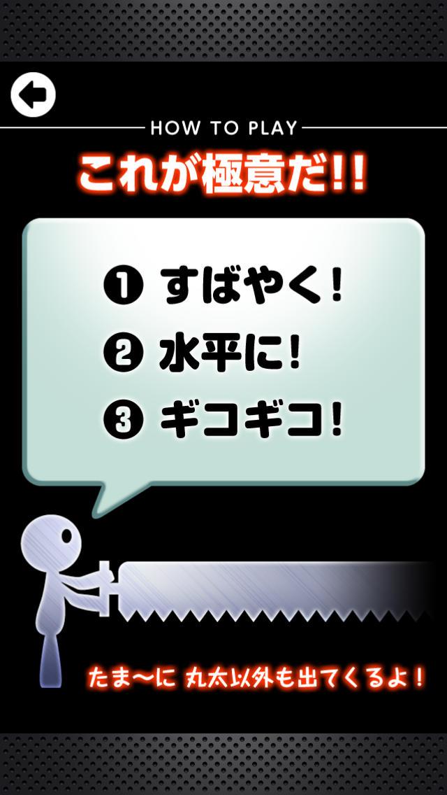 丸太ギコギコのスクリーンショット_5
