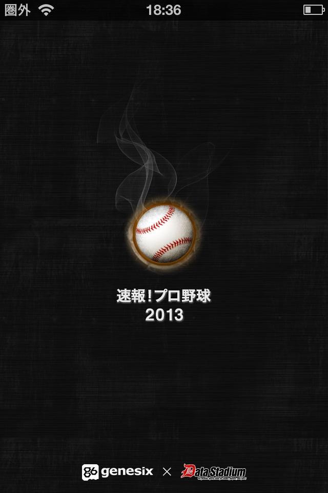速報!プロ野球2013のスクリーンショット_1