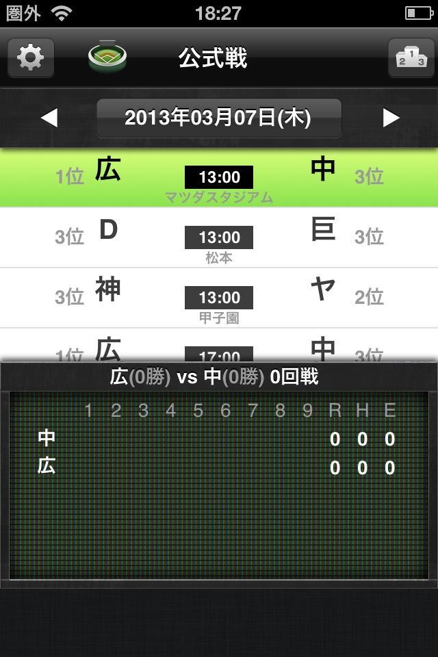 速報!プロ野球2013のスクリーンショット_2