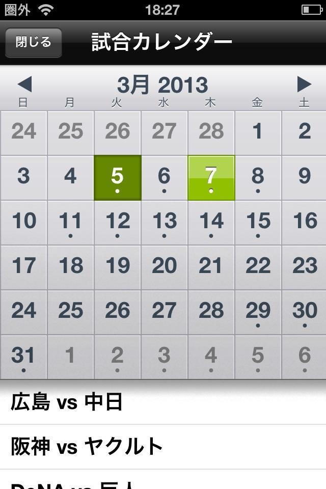 速報!プロ野球2013のスクリーンショット_3