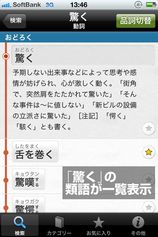 講談社 類語辞典のスクリーンショット_2