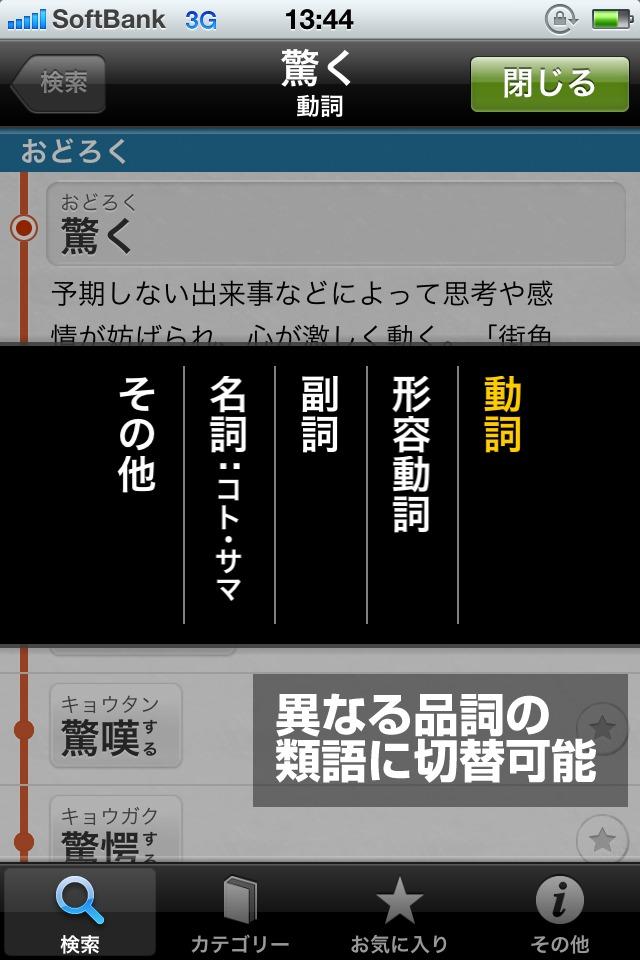 講談社 類語辞典のスクリーンショット_3