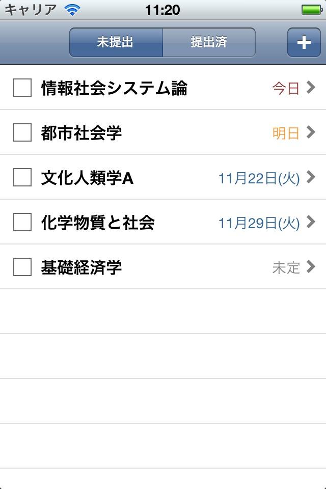iレポート管理のスクリーンショット_1
