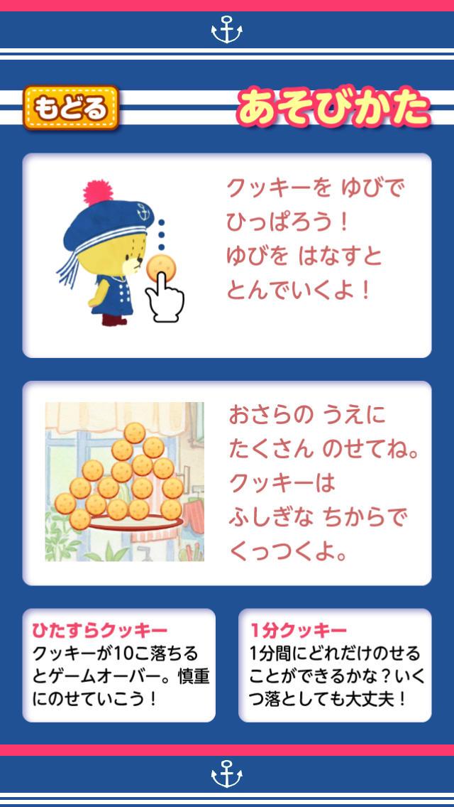 やまもりクッキー - がんばれ!ルルロロのスクリーンショット_3