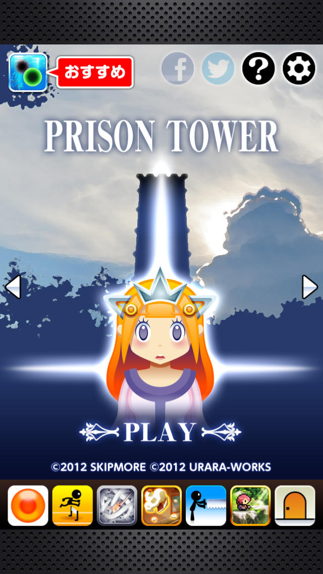 プリズンタワーのスクリーンショット_1