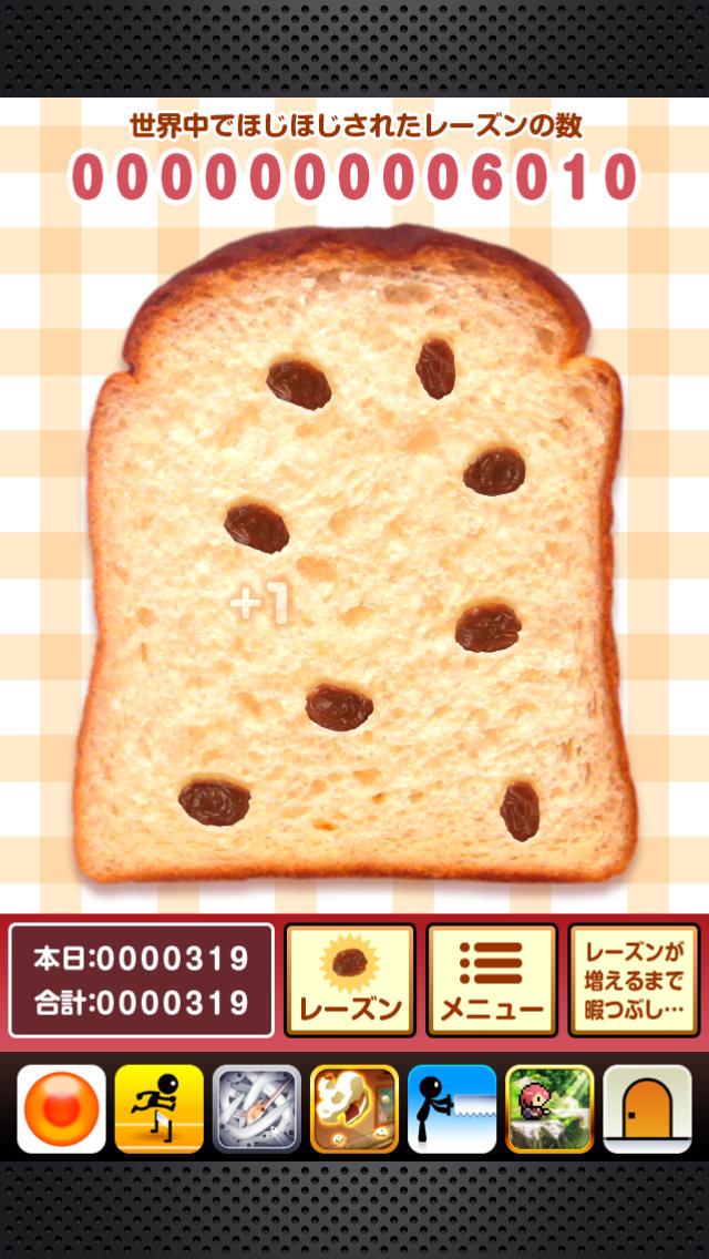 ほじほじレーズンパンのスクリーンショット_1